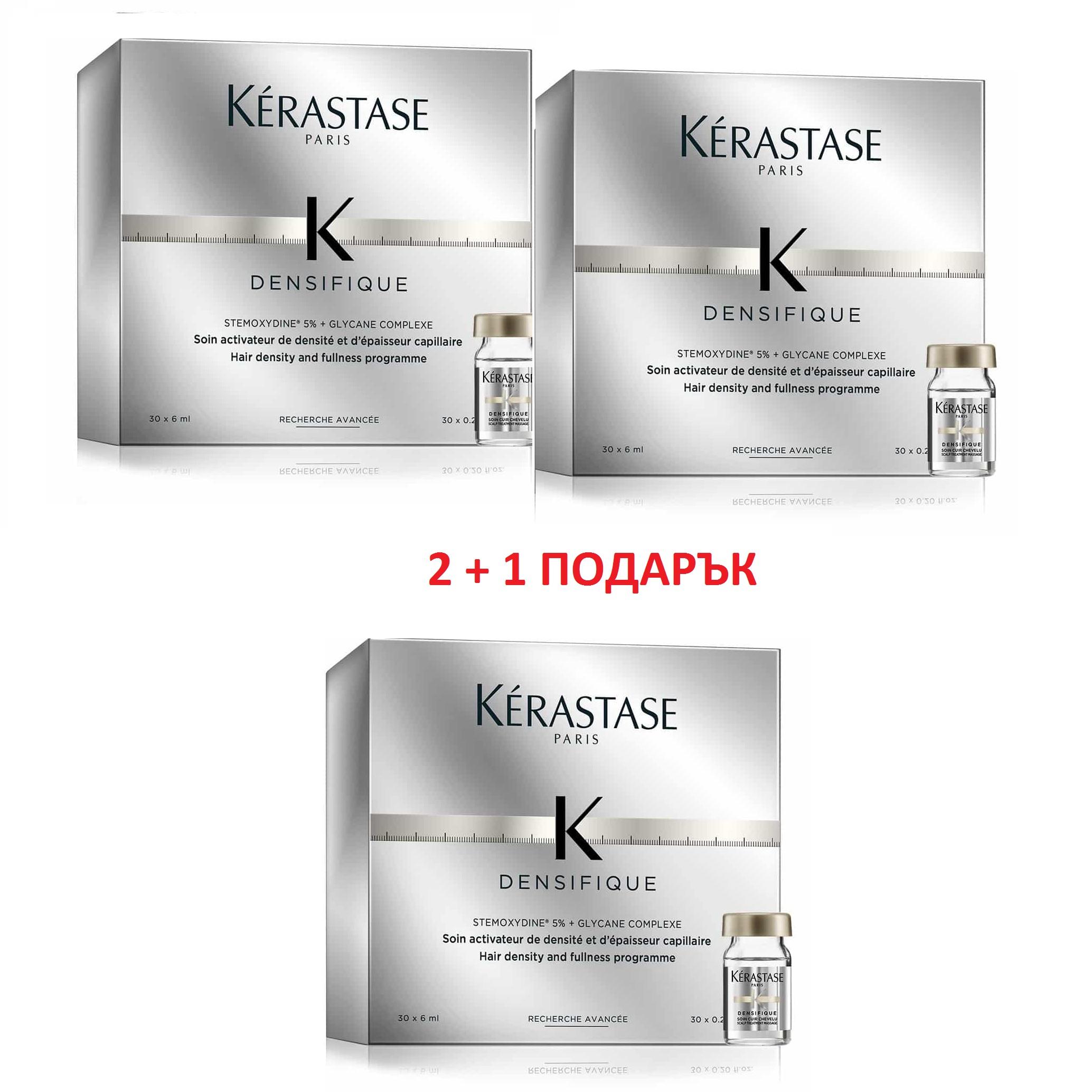 КОМПЛЕКТ 2 + 1 ПОДАРЪК Терапия за сгъстяване на косата и възстановяване растежа на косъма кутия ампули 3 бр. 30х6 мл Kerastase Densifique