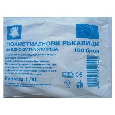 Полиетиленови ръкавици еднократна употреба 100 броя